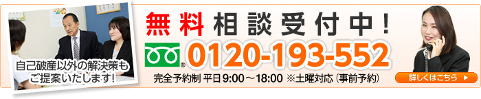 0120-193-552 受付時間:平日9:00-18:00