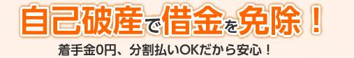 自己破産で借金を免除!着手金0円、分割払いOKだから安心!