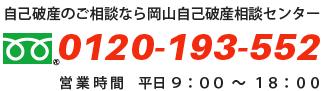岡山で自己破産についてのお問い合わせは0120-193-552