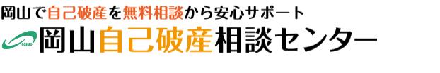岡山で自己破産を無料相談から安心サポート 岡山自己破産相談センター